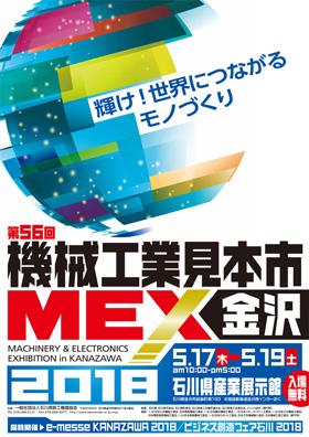 MEX金沢2018ポスター