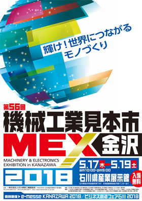 MEX2018
